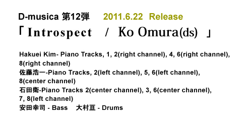 『Introspect』 / Ko Omura(ds)