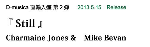 D-musica 直輸入盤第2弾 『 Still 』  Charmaine Jones & Mike Bevan